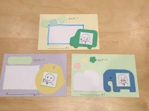 幼稚園の先生におくるメッセージカードの簡単な作り方 にじろぐ