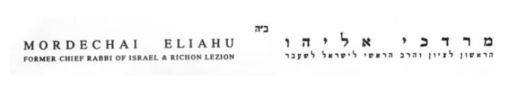 eliahu1
