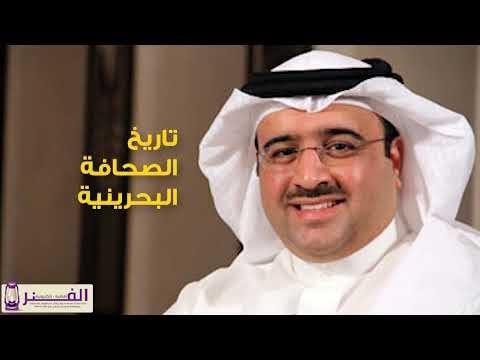 تاريخ الصحافة البحرينية
