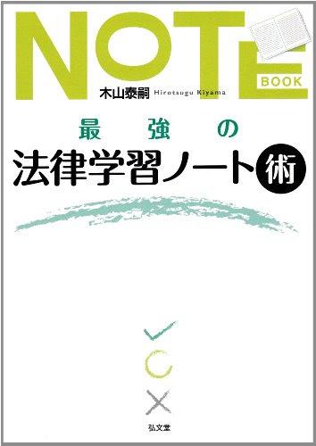 木山泰嗣『最強の法律学習ノート術』