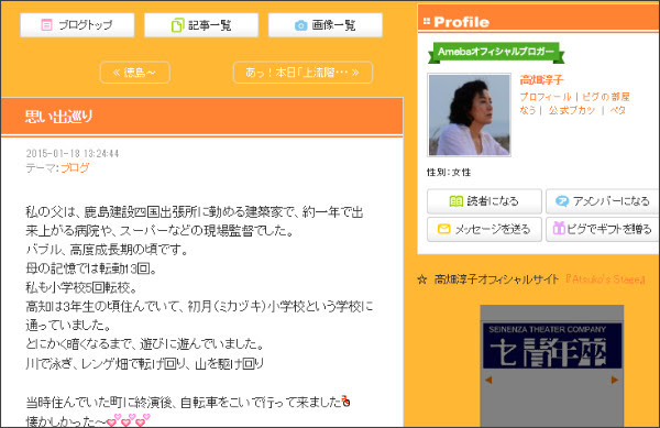 http://ameblo.jp/atsukotakahata/entry-11978639690.html