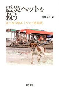 震災ペットを救う