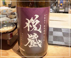 大手酒造メーカー、白鷹の本気のお酒は本気で美味しかったのでした。