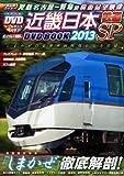 近畿日本鉄道DVD BOOK 2013 SP (メディアックスMOOK)