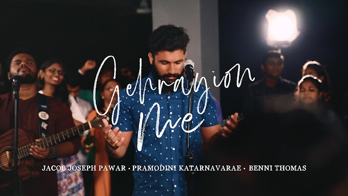 Gehrayion Me Hindi Worship Christian Song 2020 (Lyrics)