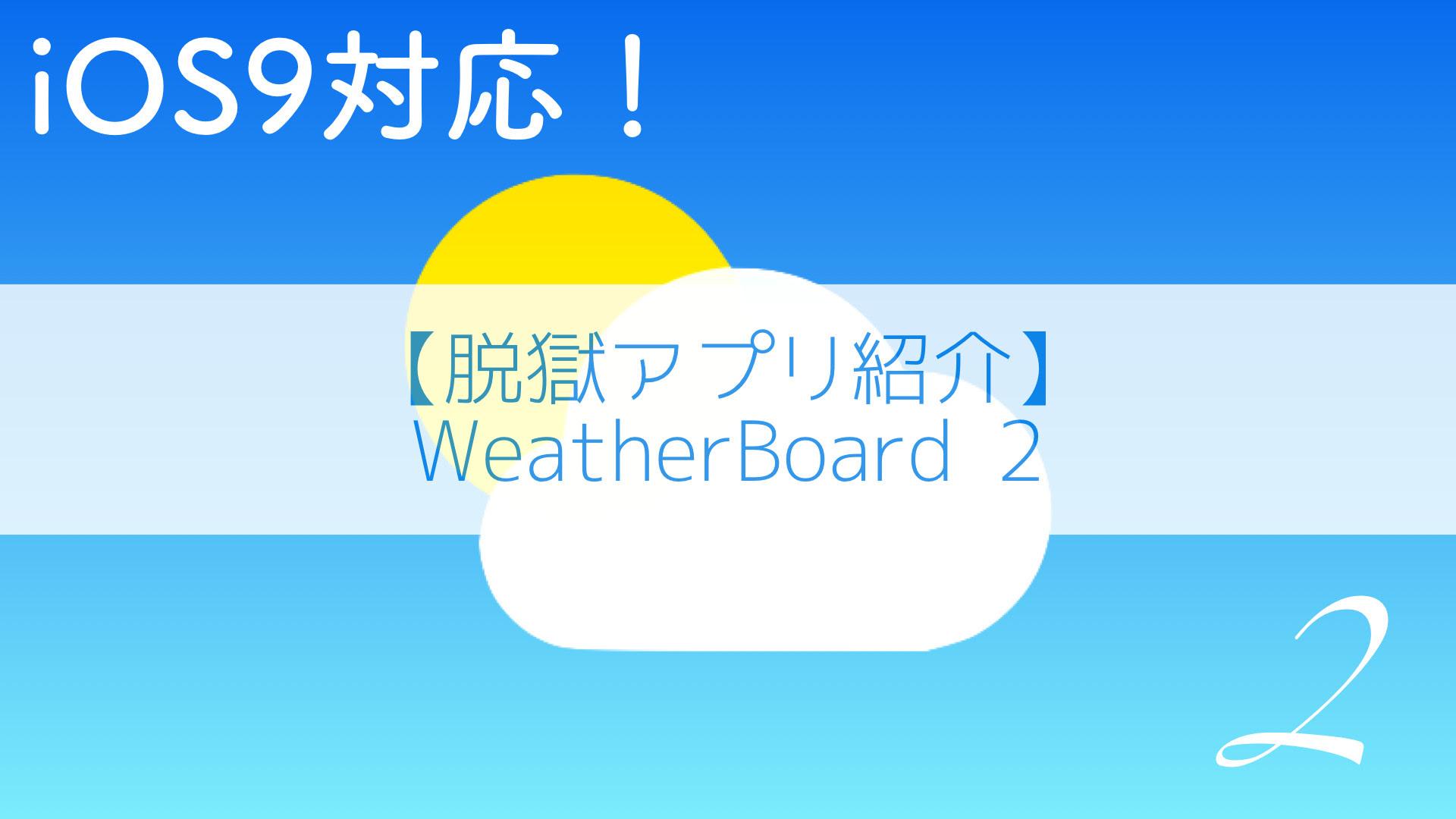 脱獄アプリ紹介 Weatherboard 2 Mac Iosの小技