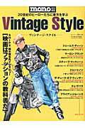 【送料無料】Vintage Style