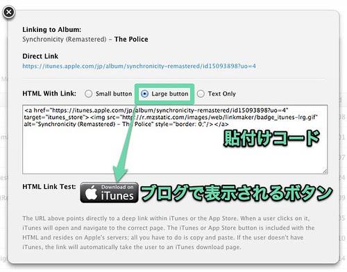 iTunes Link Maker-3-1