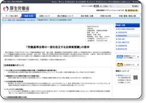 http://www.mhlw.go.jp/stf/houdou/0000075867.html