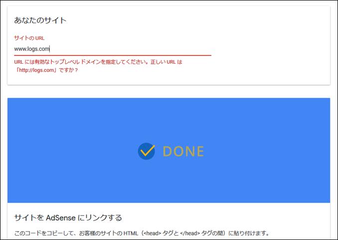 a00043_新方式のアドセンス個別審査_03