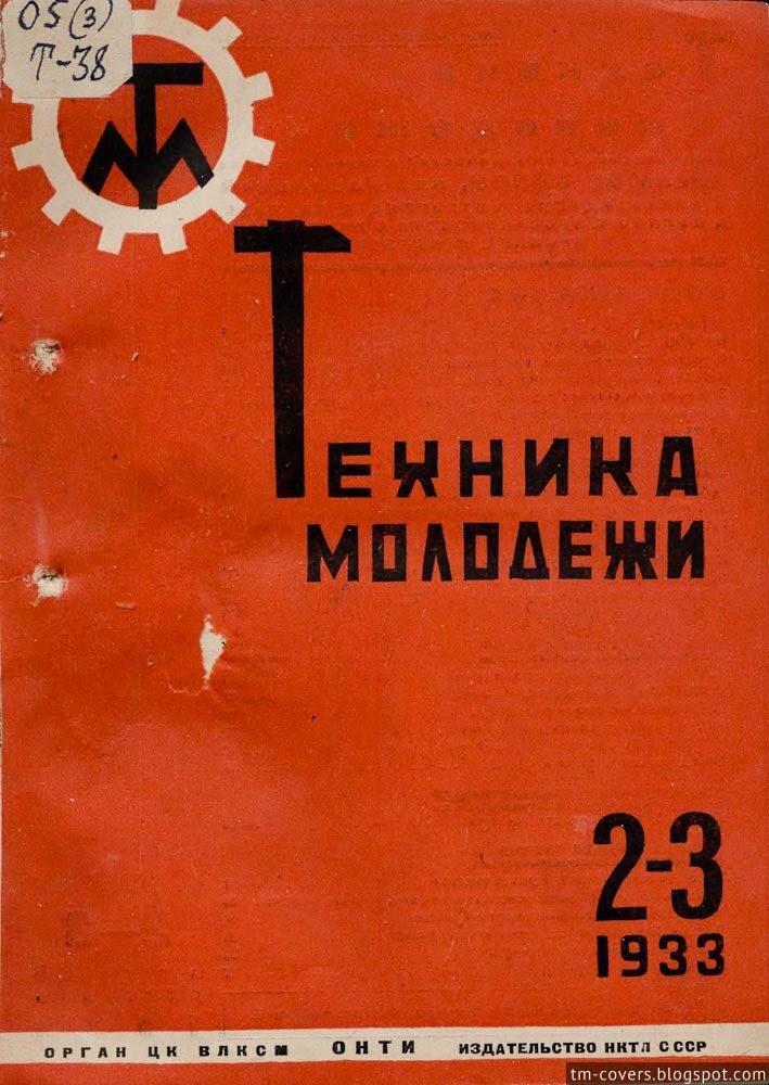 Техника — молодёжи, обложка, 1933 год №2–3