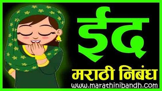 ईद निबंध मराठी । Eid Nibandh Marathi