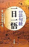 原訳「法句経」(ダンマパダ)一日一悟