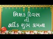 Happy Teachers Day in Gujarati (5 September Status)