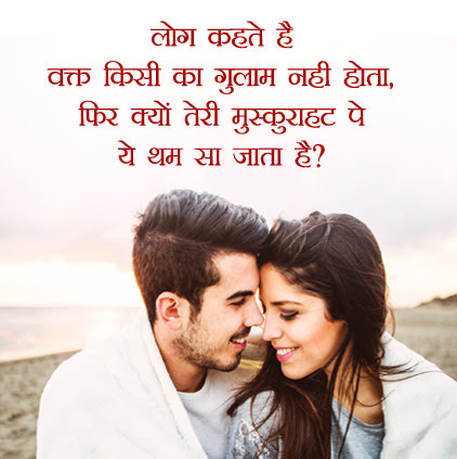 Beautiful Hd Love Status Images For Whatsapp Profile Dp In Hindi English