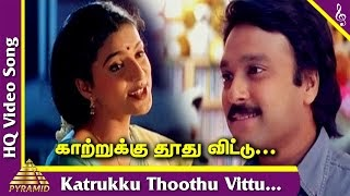 Katrukku Thoothu Vittu Video Song | Unnidathil Ennai Koduthen