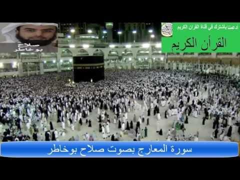 تحميل سورة مريم ناصر القطامي mp3