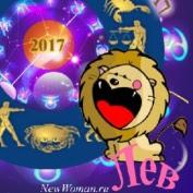 Гороскоп зодиакальный на 2017 год