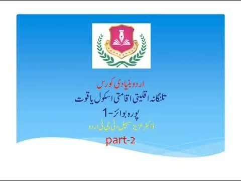 اردو بنیادی کورس پارٹ2