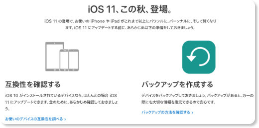 https://support.apple.com/ja-jp/ios