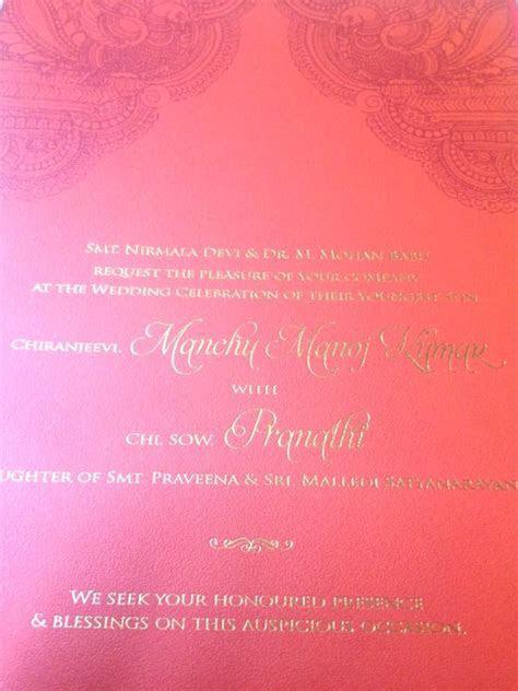 Manchu Manoj Pranathi Reddy Wedding Invitation Card HD