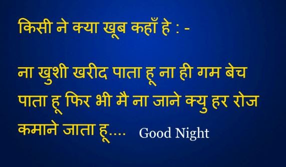 Good Night Image In Hindi And Messages Wallpapers Download Whatsapp