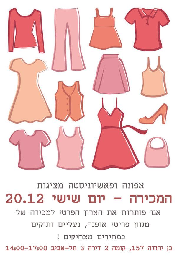 special_sale_fashionpea_fashionista_20dec