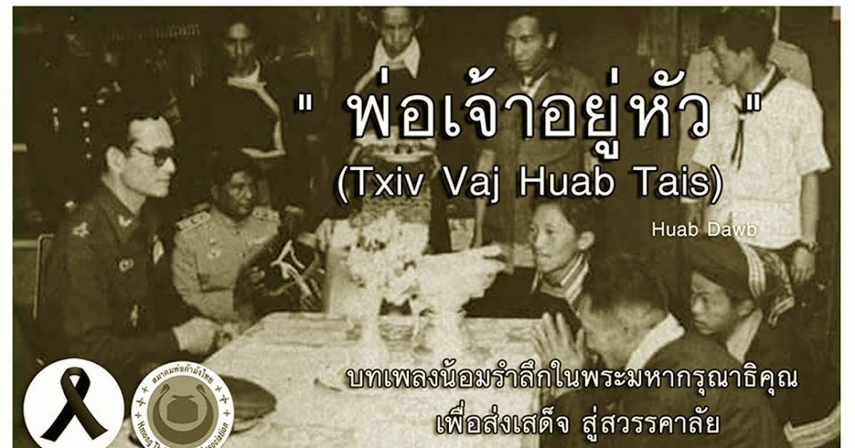 เพลง พ่อเจ้าอยู่หัว [ Txiv Vaj Huab Tais ] Official Music Video 📀 http://dlvr.it/Nk6BYz https://goo.gl/9cZ7vK