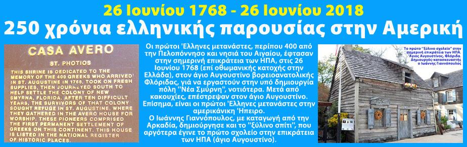 250 χρόνια ελληνικής παρουσίας στην Αμερική