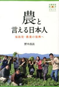 農と言える日本人