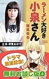 ラーメン大好き小泉さん ドラマ放送記念無料お試し版! 4 (バンブーコミックス)