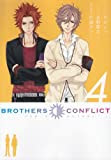 BROTHERS CONFLICT 4 (シルフコミックス 27-4)