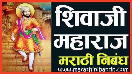 शिवाजी महाराज निबंध मराठी | Shivaji Maharaj Nibandh