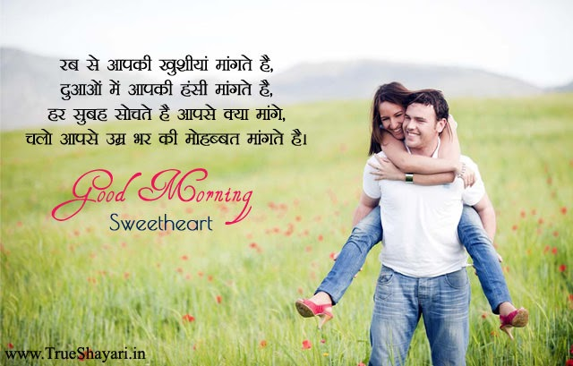 Affectionate Good Morning Love Quotes In Hindi