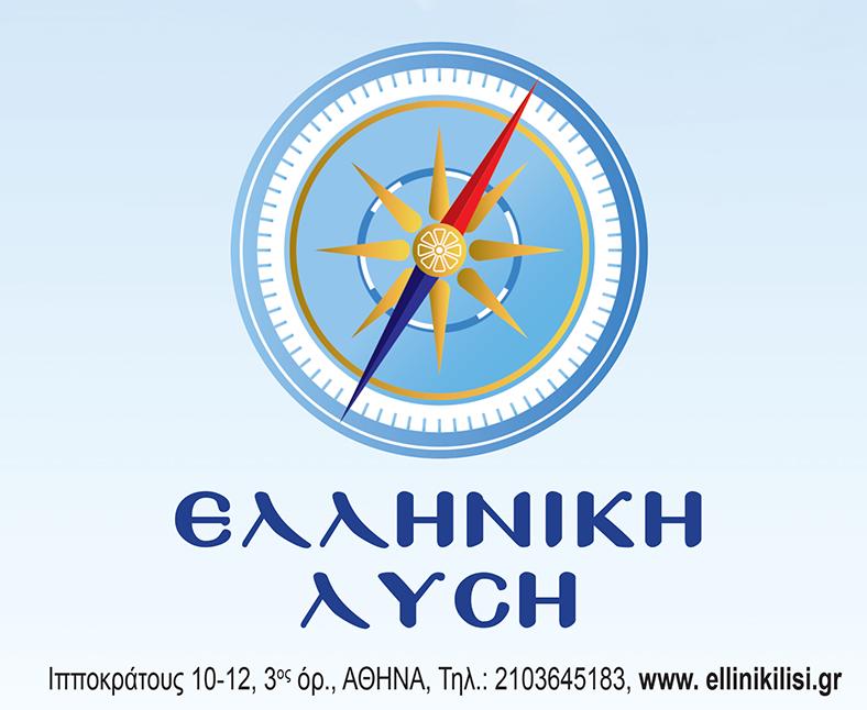 ellinikilisi.gr.png