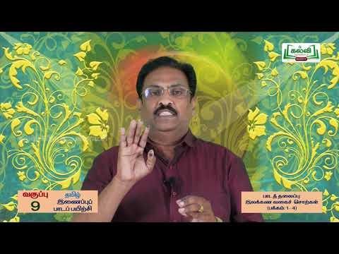 9th Tamil Bridge Course இலக்கண வகைச்சொற்கள் நாள் 1&2 Kalvi TV