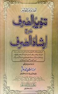 Tanweer us Sarf Urdu Sharh Irshad Us Sarf