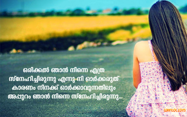 Sad Love Quotes Malayalam Break Up Messages Whykol
