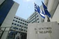 Ελεγκτικό Συνέδριο – Μείωση του χρέους σε απόλυτους αριθμούς για το 2012 – Μαύρη «τρύπα» στα έσοδα