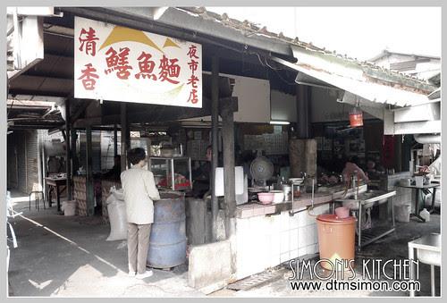 清香鱔魚麵01.jpg