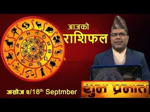 SHUBHA PRABHAT | आज असोज २ गतेको राशिफल, मंगल वचन र प्रवचन | Shaligram Dhakal | BM HD TV