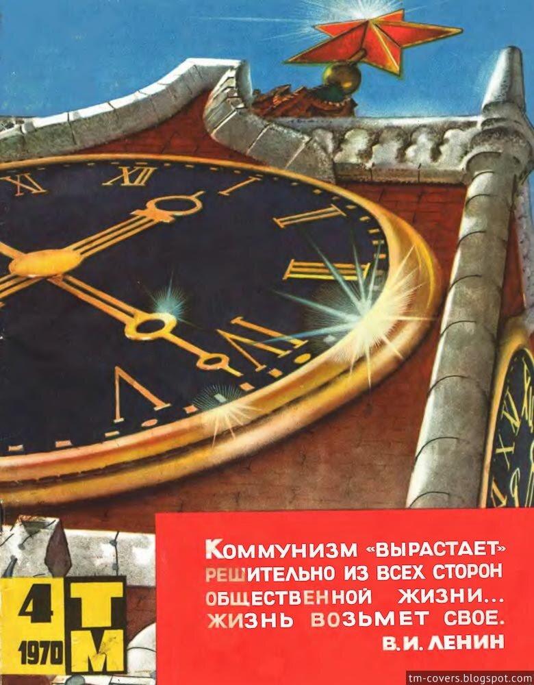 Техника — молодёжи, обложка, 1970 год №4