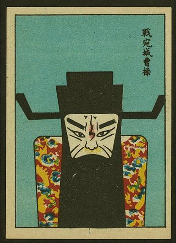 opera masque chine cigarette carte 09 Des masques dopéra chinois sur des cartes de cigarettes  information design