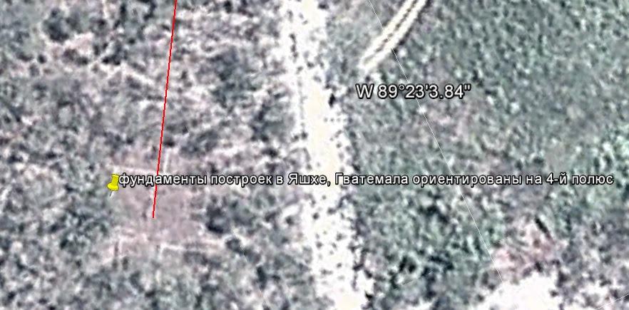 фундаменты построек в Яшхе, Гватемала ориентированы на 4-й полюс