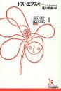 光文社古典新訳文庫 KAト1−11悪霊 1/ドストエフスキー/亀山郁夫【SBZcou1208】