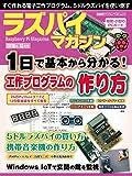 ラズパイマガジン 2016年12月号(日経BPパソコンベストムック)
