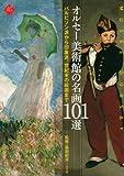 オルセー美術館の名画101選--バルビゾン派から印象派 (アートセレクション) (小学館アート・セレクション)