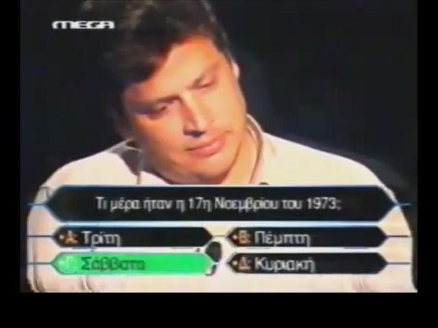 Τι μέρα ήταν η 17η Νοεμβρίου του 1973;