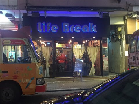 Life Break的相片 - 觀塘