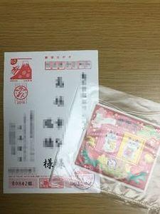 お年玉切手シート01.JPG
